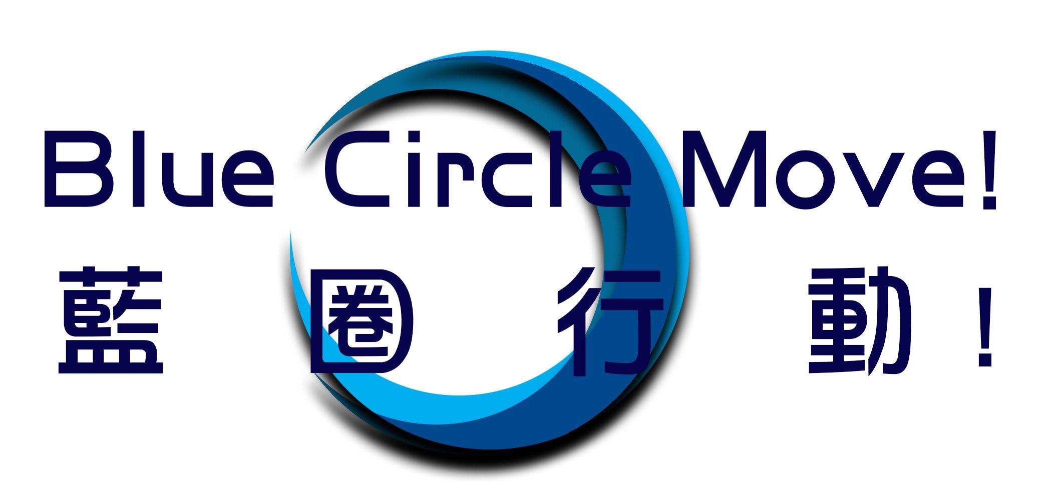 Blue Circle Move Company Limited 藍圈行動